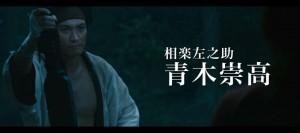Munetaka Aoki as Sanosuke in Live Action Rurouni Kenshin movie