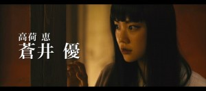 Yu Aoi as Megumi in the Live Action Rurouni Kenshin movie